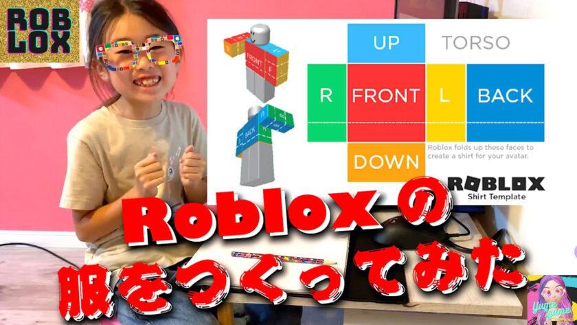 ロブロックス服の作り方/ロブロク